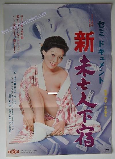 Shin Mibioujin Gesyuku