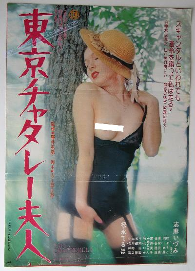 Tokyo Lady Chatterley