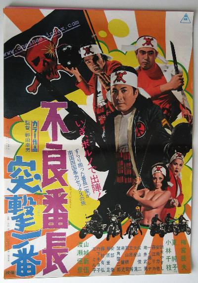Furyo Banchou - Totsugeki Ichiban