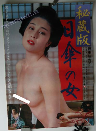 Hizouban Higasa No Onna