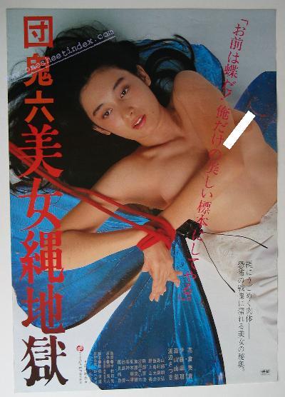 Oniroku Dan: Bijo Nawa Jigoku