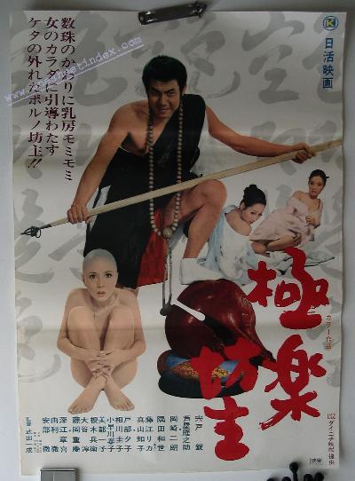 Gokuraku Bozu
