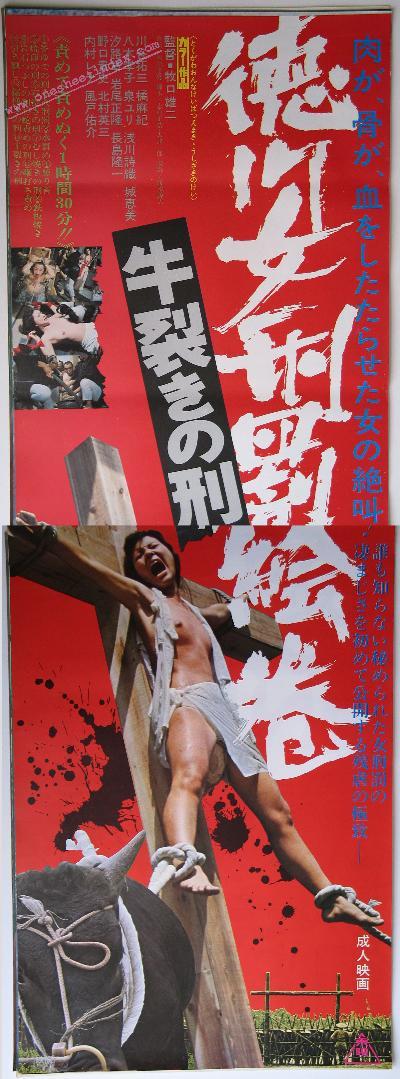 Tokugawa Onna Keibatsu-Emaki : Ushi Saki No Kei