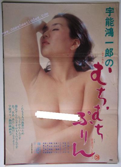 Uno Koichiro No Muchimuchi Purin