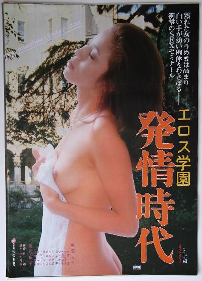 Erosgakuen Hatsujojidai