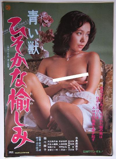 Aoi Kemono : Hisokana Tanoshimi