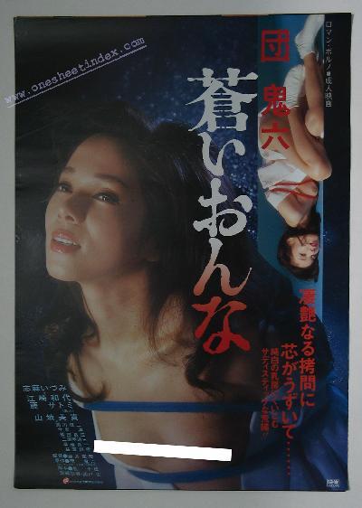 Oniroku-Aoi Onna