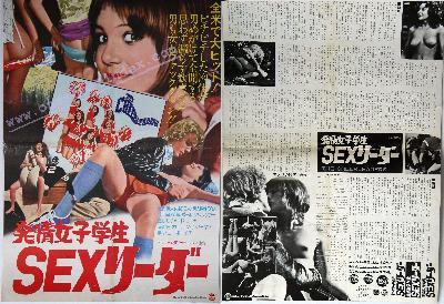 Hatsujou Joshidaisei Sex Leader