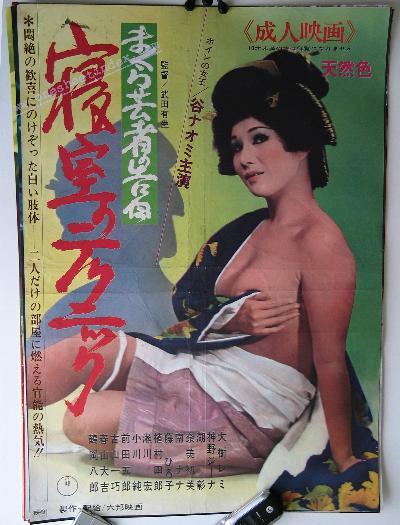 Makura Geisha No Kokuhaku