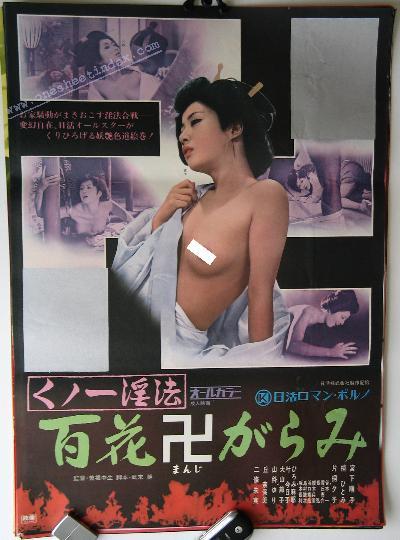 Kunoichi Inpo : Hyakka Manji Garami