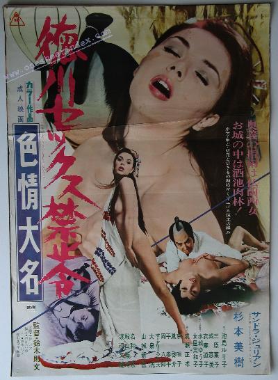 Tokugawa Sex Kinshirei - Shikijou Daimyou
