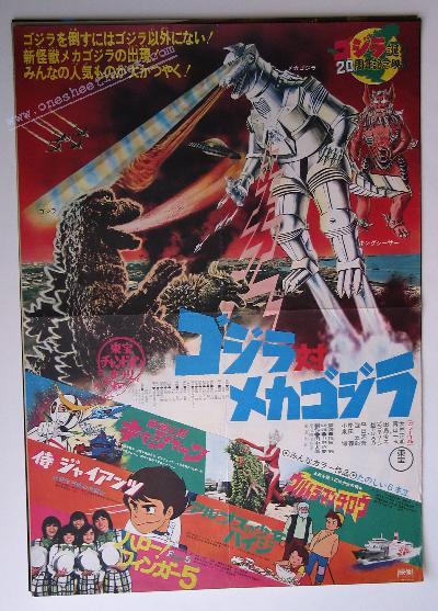 Godzilla vs Bionic Monster