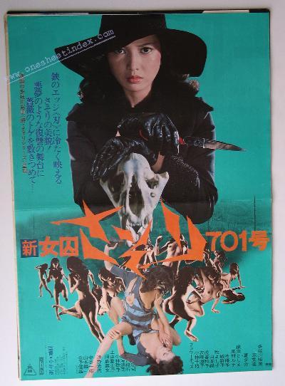 Shin Joshuu Sasori 701-go