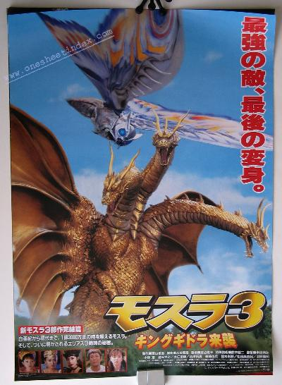 Mothra 3 vs King Ghidorah