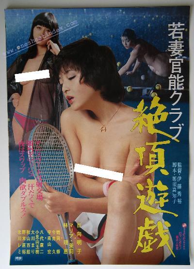 Wakazuma Kanno Club : Zeccho Yugi