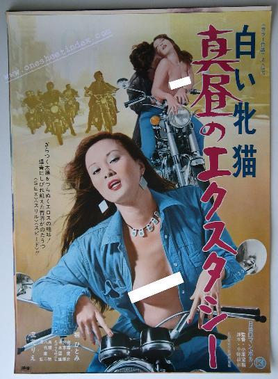 Shiroi Mesuneko : Mahiru No Ecstasy