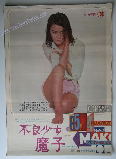 Furyo Shojo Mako