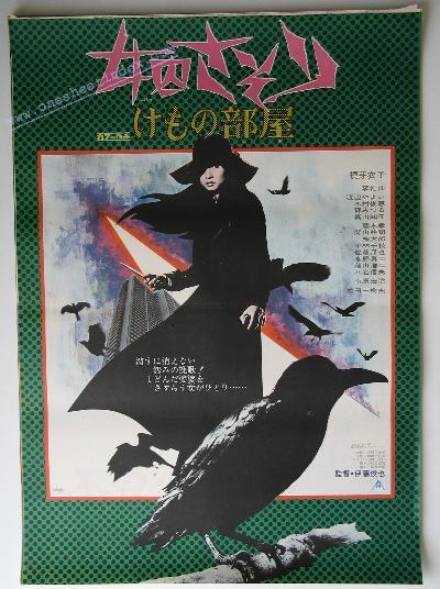 Joshuu Sasori 701-Go Urami-Bushi