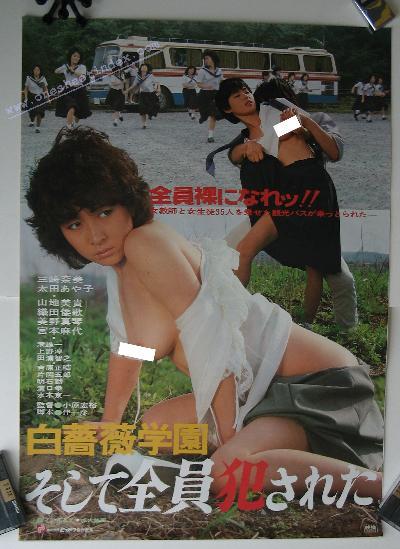 Shirobara Gakuen: Soshite Zenin Okasareta