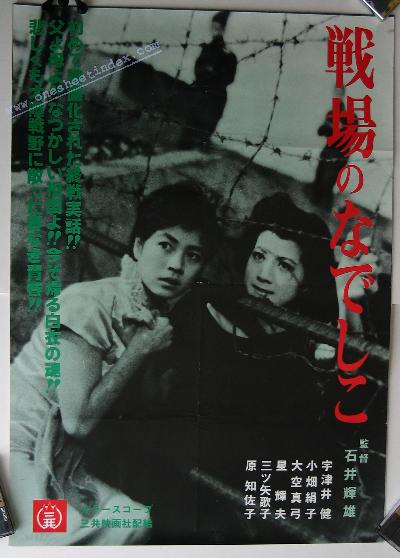 Senjo no Nadeshiko