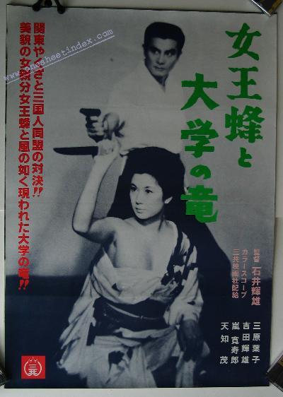 Jo-obachi to daigaku no ryu