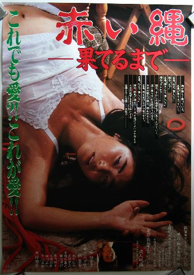 Akai Nawa : Hateru Made