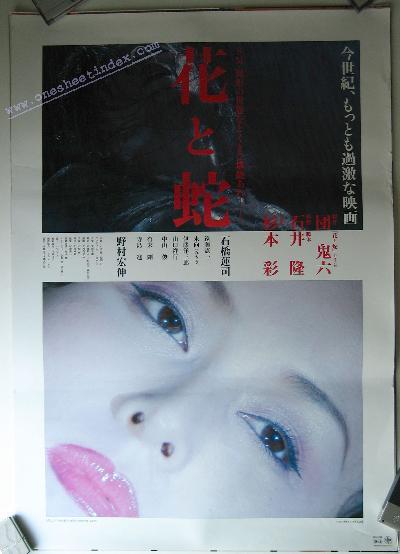Oniroku Dan 1984