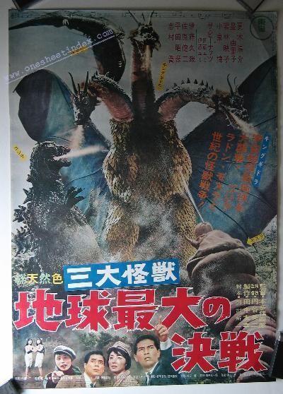 Godzilla vs Ghidrah