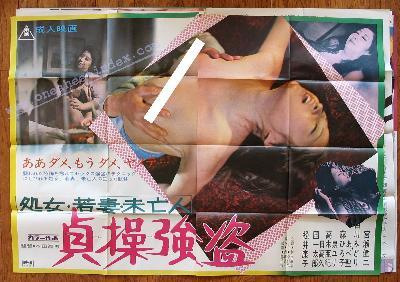 ShojoWakazumaMibojin : TeisoGoto