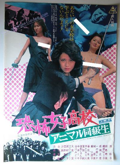 Kyoufu Joshikoukou : Animal Doukyusei