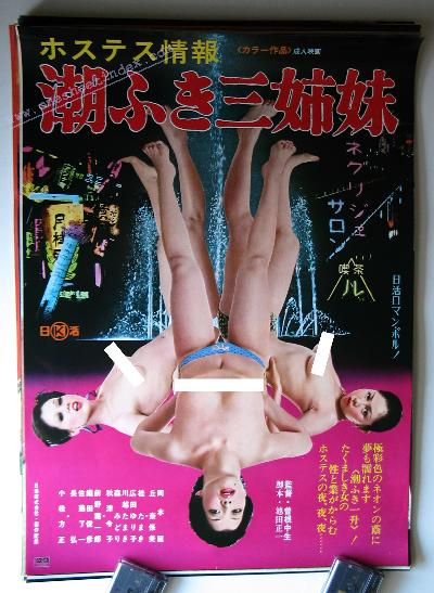 Hostess Joho : Shiofuki Sanshimai