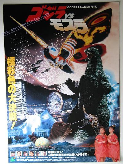 Godzilla vs Mothra II