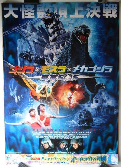 Godzilla X Mothra X Mechagodzilla