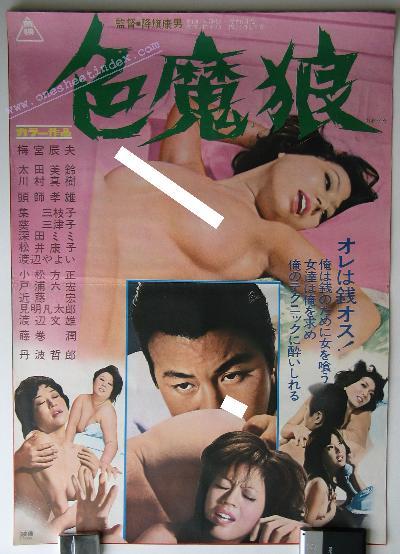 Shikima-Okami