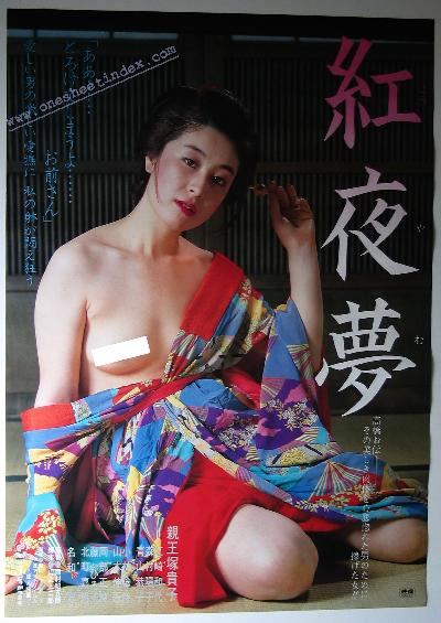 Koyamu b2 Japanese : Japanese B2, Movie Poster, Stills, Press Kits