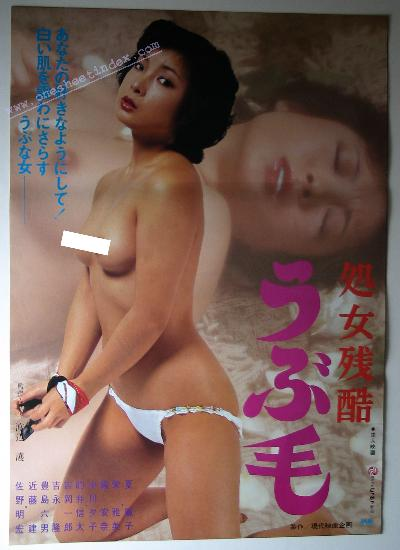 ShojoZankoku Ubuge
