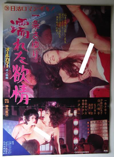 Ichijo Sayuri : Nureta Yokujo