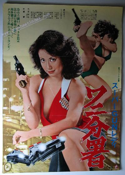 Super Gun Lady : Wani Bunsyo