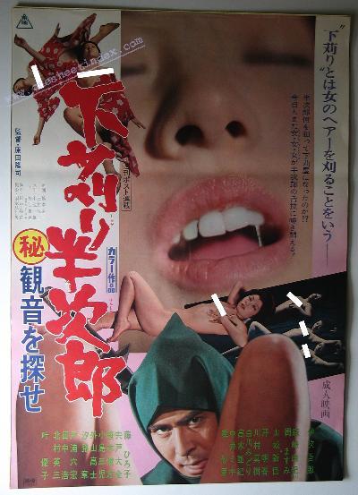Shimogari Hanjiro Maruhi Knnon wo sagase