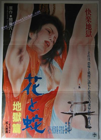 Oniroku Dan 1985