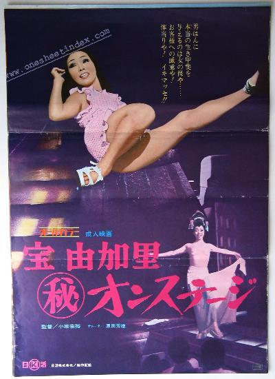 Takara Yukari Maruhi On Stage