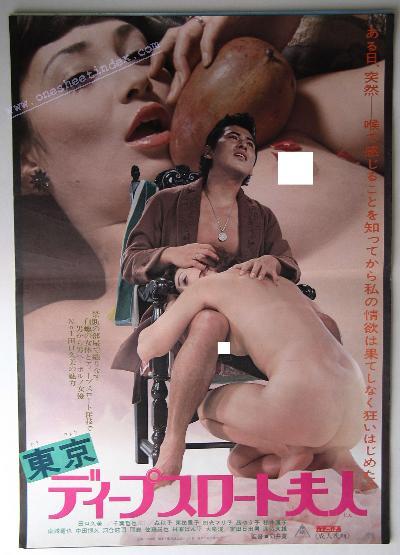 Tokyo Deep Throat Fujin