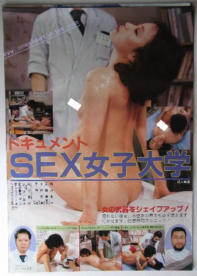 Document SEX Joshidaigaku Women's University