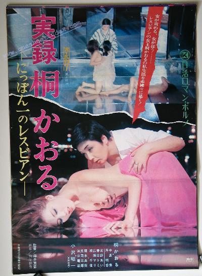 Jitsuroku Kiri Kaoru: Nippon Ichi noLesbian