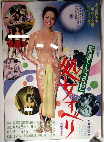 Seishun Toruko Nikki Shojosuberi