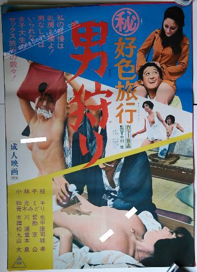 Maruhi Koshoku Ryoko Otoko-gari