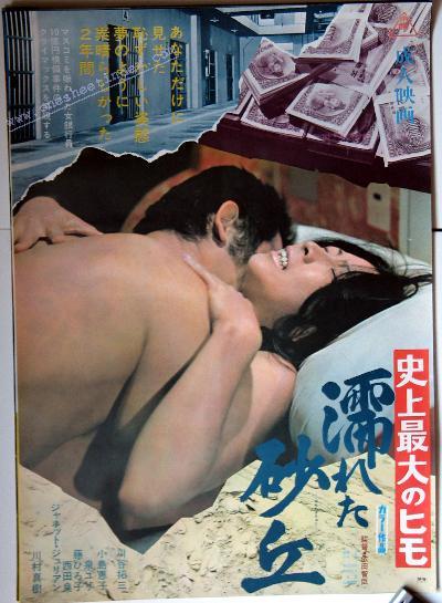 Shijyo Saidai no Himo : Nureta Sakyu