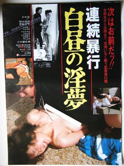 RenzokuBoko : Hakuchu no Inmu