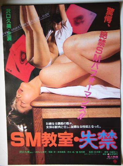 SM kyoshitsu : shikkin