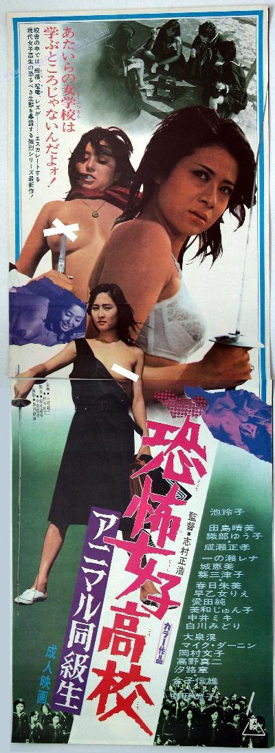 Kyofu Joshikoko : Animaru Do-Kyusei